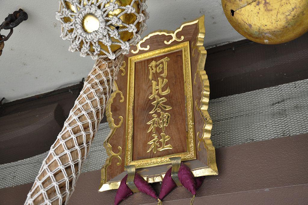 阿比太神社/拝殿の神額