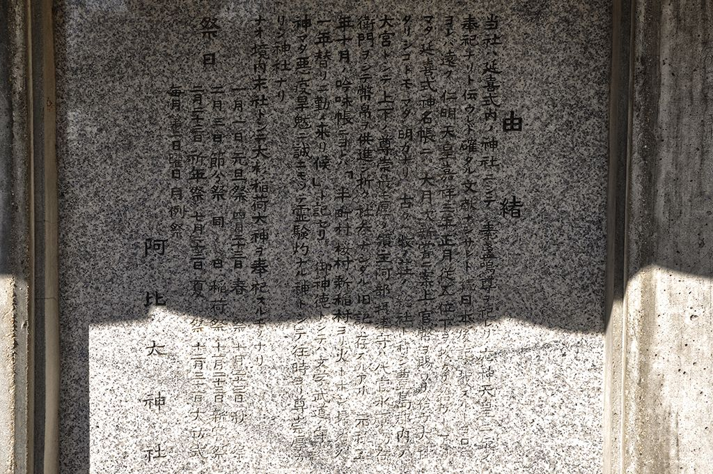 阿比太神社/由緒
