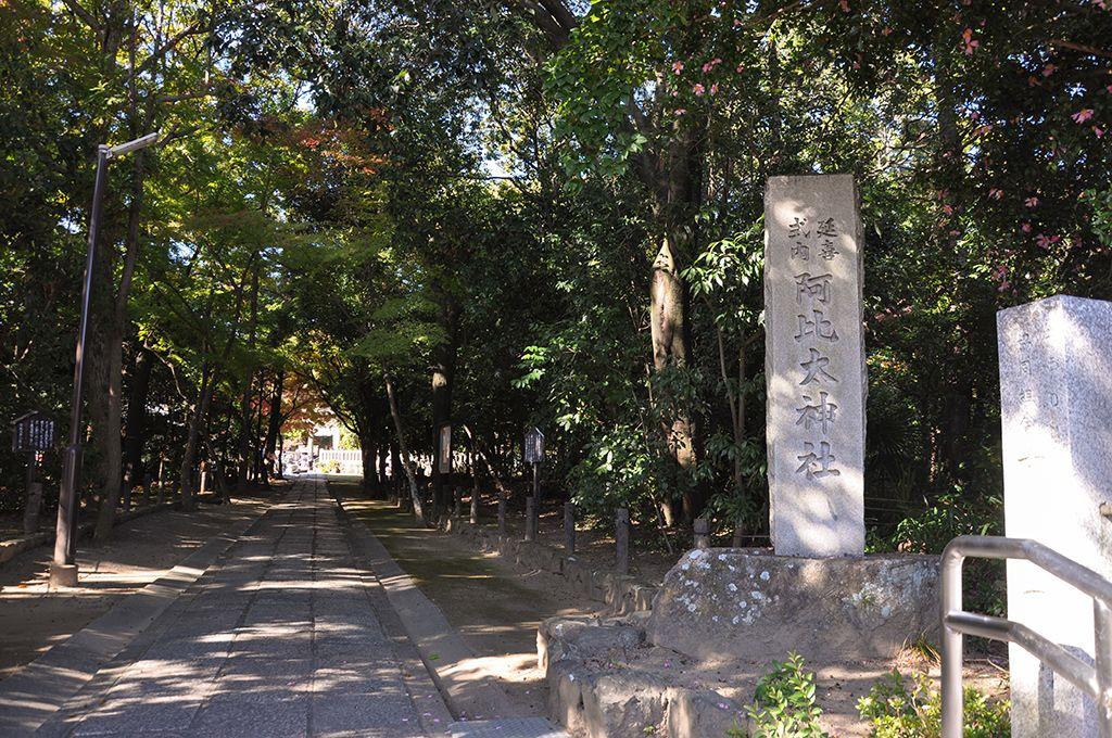 阿比太神社/桜の社号碑