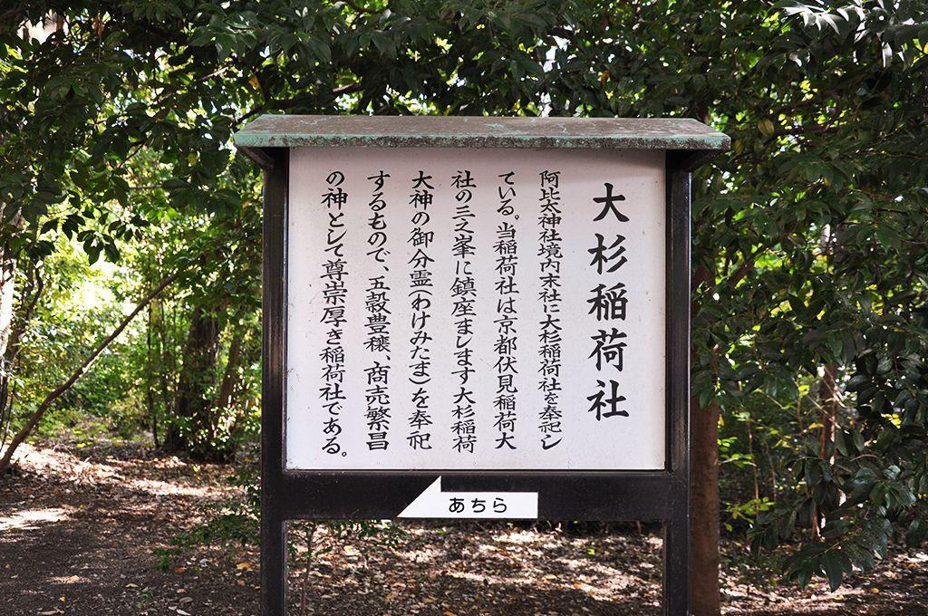 阿比太神社/大杉稲荷社説明