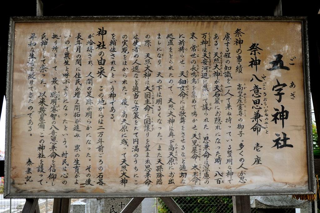 五字ごあざ神社/由緒