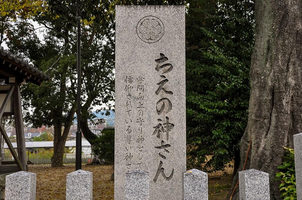 五字ごあざ神社/葵紋