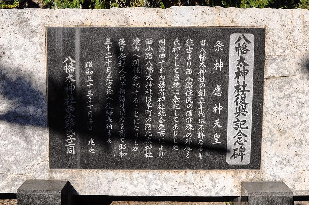 八幡太神社/復興記念碑