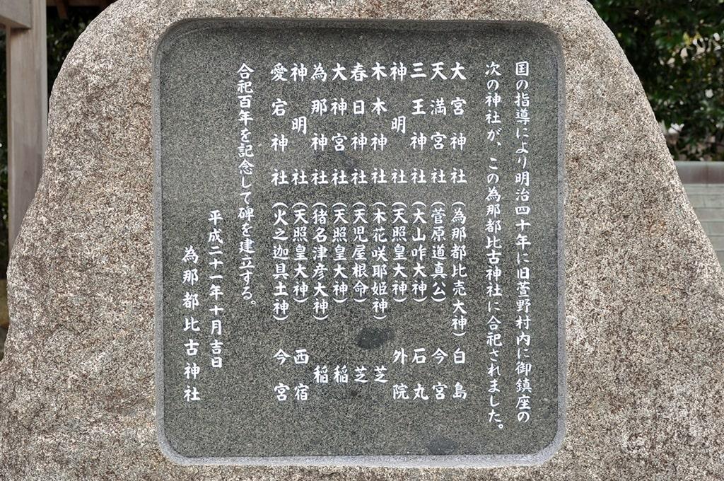 為那都比古神社/合祀の詳細