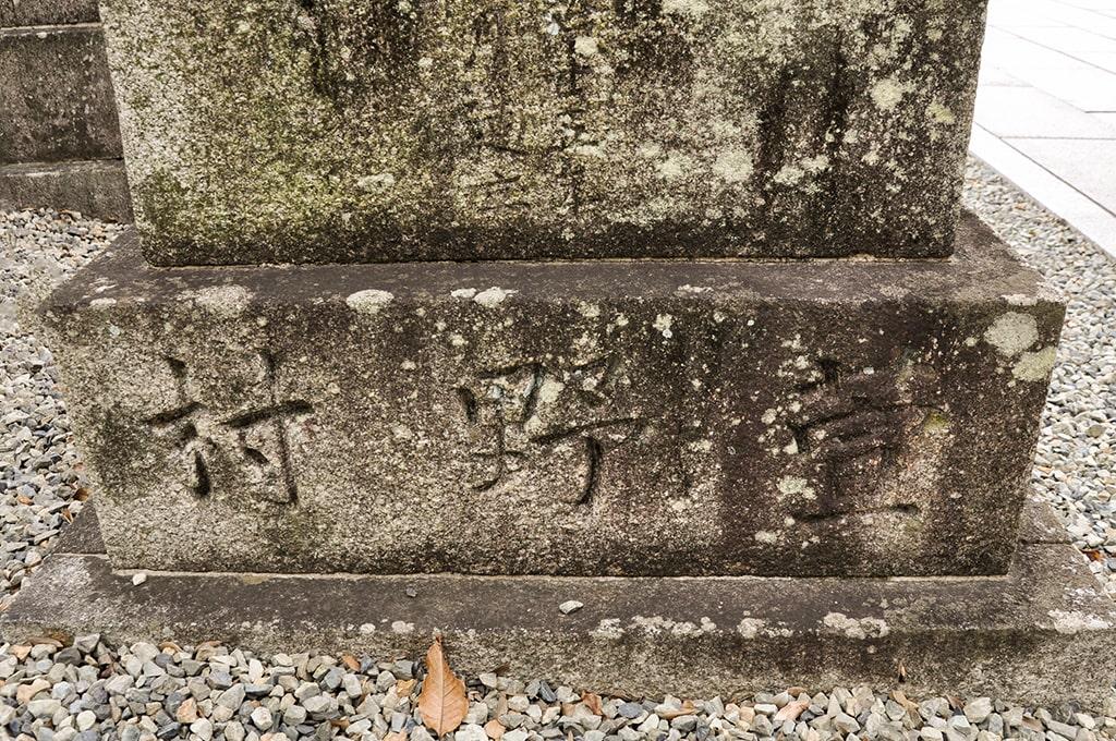 為那都比古神社/萱野村の文字