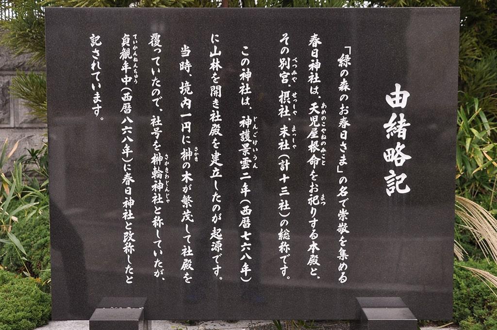春日神社(小野原)/由緒