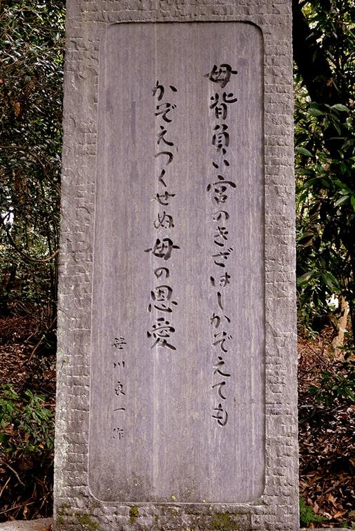春日神社(小野原)/笹川良一氏の碑