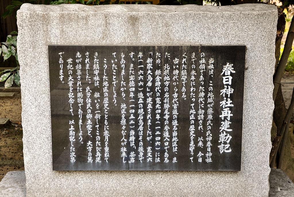 新家春日神社/由緒