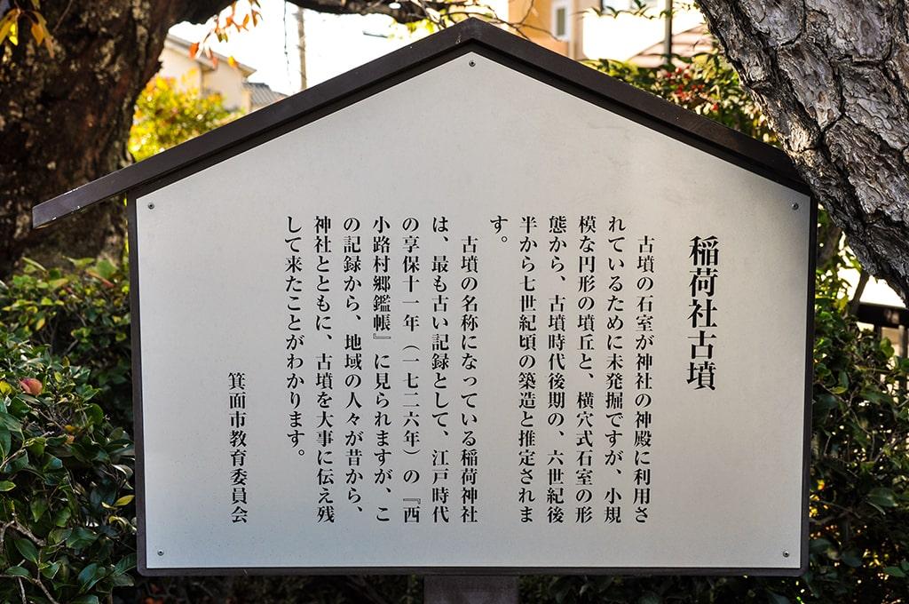 正丸稲荷神社/説明