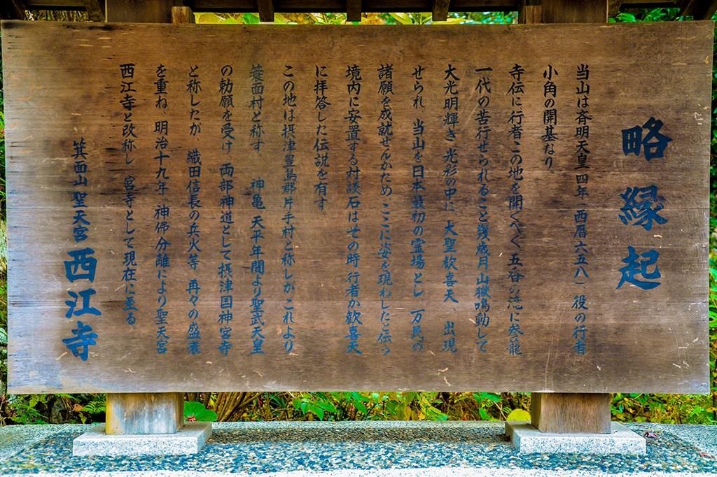 聖天宮西江寺/縁起