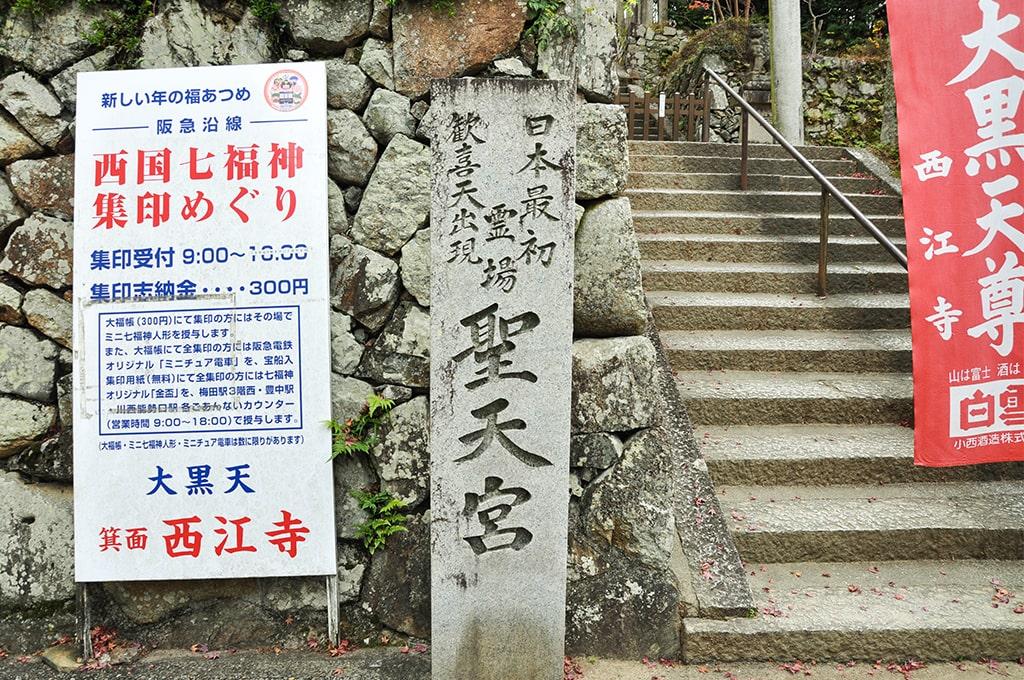 聖天宮西江寺/社号碑