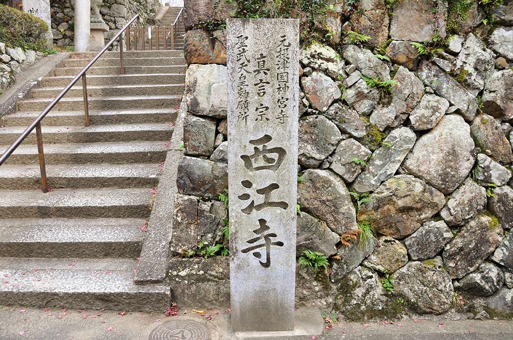 聖天宮西江寺/寺号碑