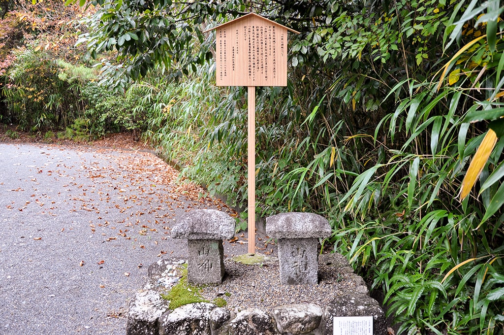 素戔嗚尊神社/山の神