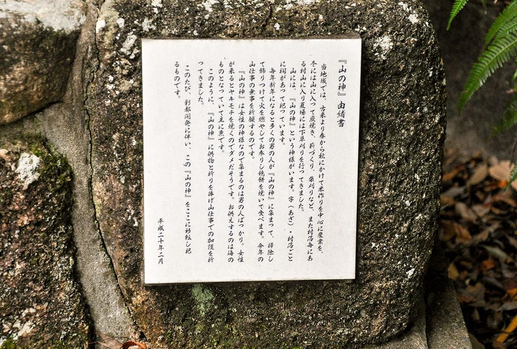 素戔嗚尊神社/「山の神」由緒