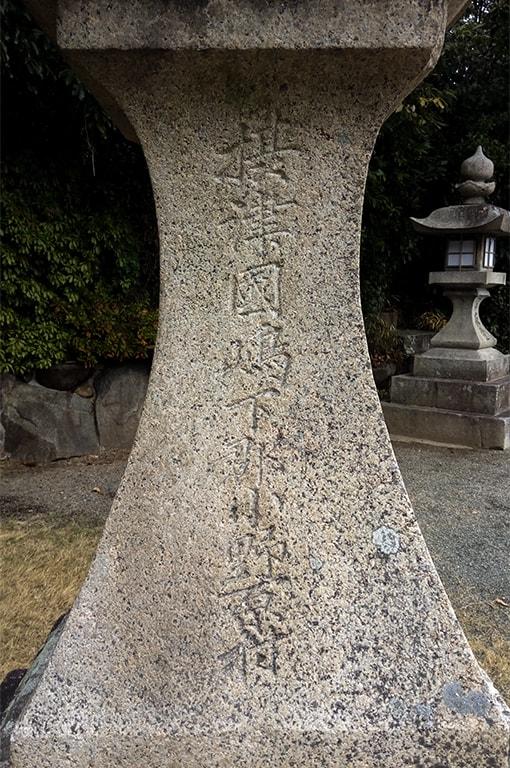 春日神社(小野原)/燈籠