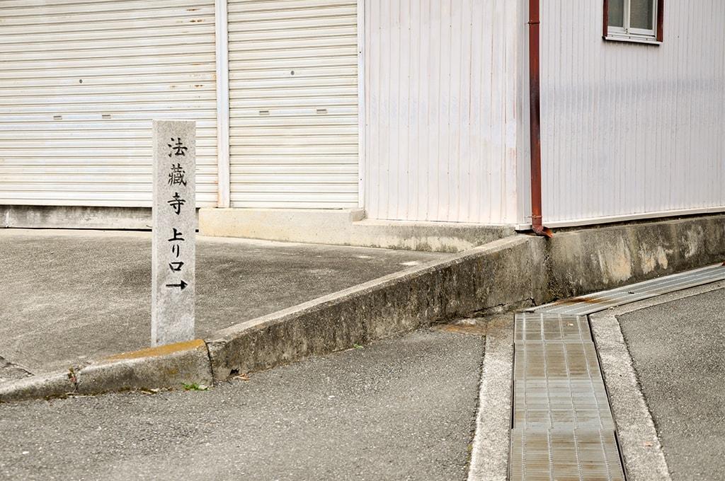素戔嗚尊神社/上り口