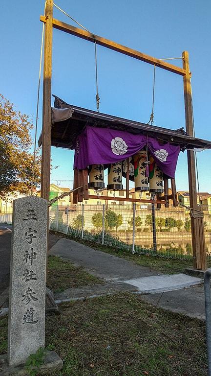五字(ごじ)神社秋祭り