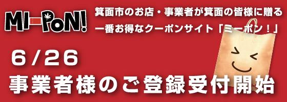 箕面の一番お得なクーポンサイト「ミーポン!」