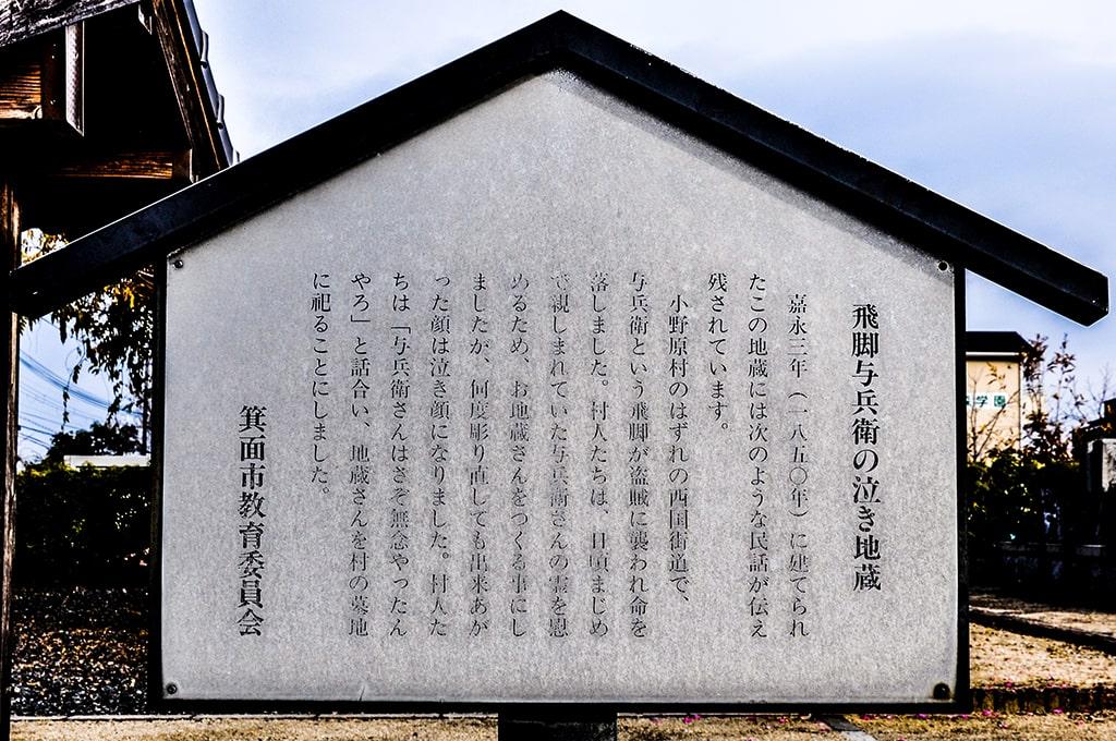 泣き地蔵(小野原)