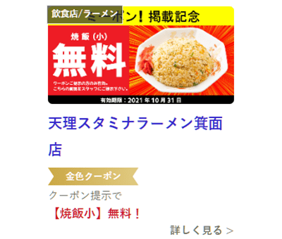 ミーポン!天理スタミナラーメン箕面店無料クーポン