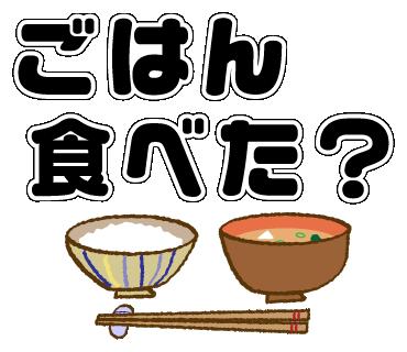 ごはん食べた?