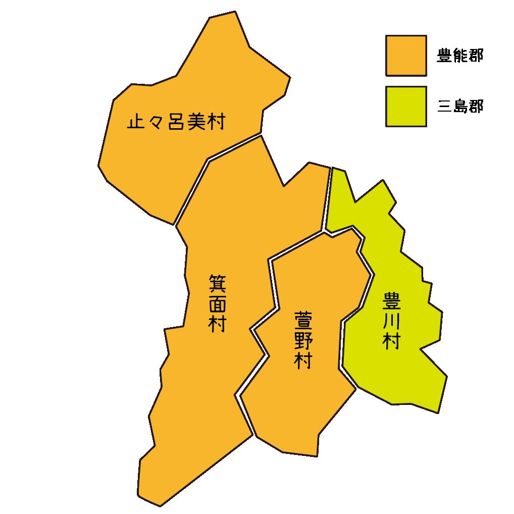 箕面4つの村